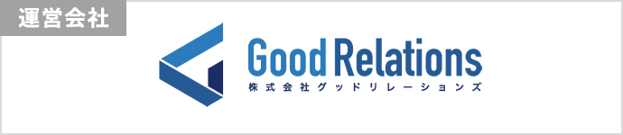 運営会社:Good Relations
