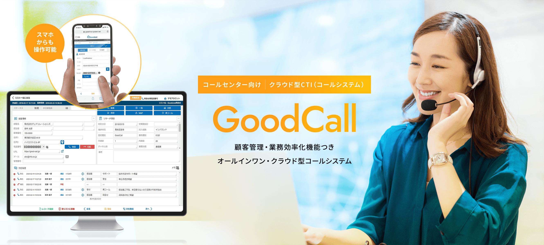 コールセンター向けクラウド型CTI 20以上のツール・高性能の営業分析機能がすべて使える